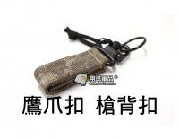 【翔準軍品AOG】鷹爪扣 槍背扣 扣環 夾具  扣環 塑膠C0908-10E