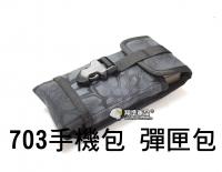 【翔準軍品AOG】手機包 彈匣包  包包 扣環 夾具  扣環 塑膠P2911-FA