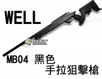 【翔準軍品AOG】WELL MB04黑色 手拉狙擊槍 升級 腳架 狙擊鏡 生存遊戲 DW-01 MB04A