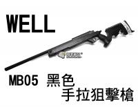 【翔準軍品AOG】WELL MB05黑色 手拉狙擊槍 升級 腳架 狙擊鏡 生存遊戲 DW-01 MB05A