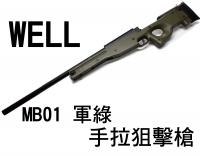 【翔準軍品AOG】WELL MB01 軍綠 手拉狙擊槍 升級 腳架 狙擊鏡 生存遊戲 DW-01 MB01G