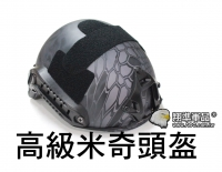 【翔準軍品AOG】高級米奇頭盔 黑蟒 高質感 耳機 生存遊戲 保護 E0120F