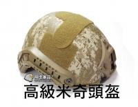 【翔準軍品AOG】高級米奇頭盔 數位沙漠 高質感 耳機 生存遊戲 保護 E0120E
