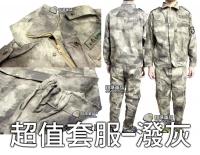 【翔準軍品AOG】超值 套服 潑墨灰 迷彩 偽裝服 裝備 生存遊戲 登山 制服 G0001G