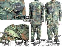 【翔準軍品AOG】超值 套服 德軍 叢林 迷彩 偽裝服 裝備 生存遊戲 登山 制服 G0001G