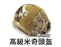 【翔準軍品AOG】高級米奇頭盔 沙蟒 高質感 耳機 生存遊戲 保護 E0120A