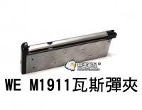 【翔準軍品AOG】(WE)M1911瓦斯彈匣(銀) 瓦斯步槍零件 生存遊戲 周邊零件 D-01-008-1