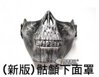 【翔準軍品AOG】鬼月 新版骷髏下面罩 頭套 面罩 護具 派對 生存遊戲 E0208-5