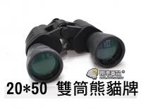 【翔準軍品AOG】20*50雙筒熊貓牌 望遠鏡 黑色 露營 戶外 登山 賞鳥 生存 U-001-07