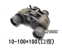 【翔準軍品AOG】10-100*100(40口徑)  雙筒望遠鏡    望遠鏡 觀測 偵查 觀鳥 戶外活動 登山     U-023-01