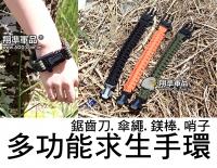 【翔準軍品AOG】求生 手繩 插扣 打火石 多功能 露營 登山 緊急 傘繩 手環 潮流 LG087FC