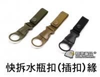 【翔準軍品AOG】水瓶扣 插扣  露營 登山 方便 戶外 扣環  LG076-1A