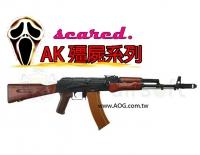 【翔準軍品AOG】LCT LCK74 NV 全鋼製 AK 殭屍版 電動槍 初速160 AEG 台灣精品高品質 利成