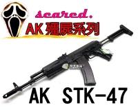 【翔準軍品AOG】【LCT】AK STK-47 可折托 殭屍版 電動槍 初速160 生存遊戲 CPK-ZZ-015