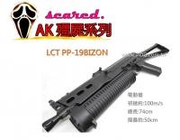 【翔準軍品AOG】《LCT》PP-19BIZON《 保固》鋼製 AK 專業包 殭屍版 電動槍 初速160M/S