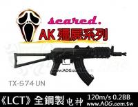 【翔準軍品AOG】《LCT》TX-S74 AK47 AK74《免運保固 殭屍版 電動槍 初速160 电神 120M/S