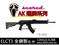 【翔準軍品AOG】《LCT》TX-MIG AK47 AK74《 免運費》鋼製 殭屍版 電動槍 初速160 專業包