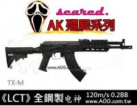 【翔準軍品AOG】《LCT》TX-M AK47 AK74《 免運費+保固》BB槍 鋼製 殭屍版 電動槍 初速160