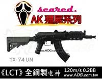 【翔準軍品AOG】《LCT》TX-74 UN AK47 AK74《免運費+保固》共軍武器 鋼製電動槍