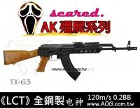 【翔準軍品AOG】《LCT》TX-63 AK47 AK74《 免運費+保固》 BB槍 鋼製 殭屍版 電動槍 初速160