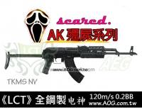 【翔準軍品AOG】《LCT》TKMS NV 《免運費+保固》鋼製 殭屍版 電動槍 初速160