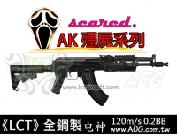 【翔準軍品AOG】《LCT》TK102 NV《 免運費》電槍 電動槍 BB槍 鋼製殭屍版 電動槍 初速160