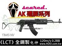 【翔準軍品AOG】《LCT》TIMS NV 《 免運費》電槍 電動槍 BB槍 鋼製 殭屍版 電動槍 初速160
