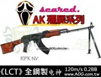 【翔準軍品AOG】《LCT》RPK NV《 免運費+保固》鋼製電動槍+實木 殭屍版 電動槍 初速160