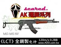 【翔準軍品AOG】《LCT》MG-MS NV 《免運費+保固》電槍 BB槍 鋼製+實木 殭屍版 電動槍 初速160