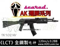 【翔準軍品AOG】《LCT》TK102 NV《 免運費》電槍 電動槍 BB槍 鋼製 殭屍版 電動槍 初速160