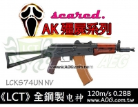 【翔準軍品AOG】《LCT》LCKS74UN NV 《免運+保固》電槍 BB槍 鋼製+實木 殭屍版 電動槍 初速160