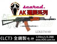 【翔準軍品AOG】《LCT》LCKMSU NV 《免運費+保固》電槍 BB槍 鋼製+實木 殭屍版 電動槍 初速160