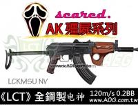 【翔準軍品AOG】《LCT》LCKMSU NV 《免運+保固》鋼製+實木 殭屍版 電動槍 初速160