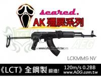 【翔準軍品AOG】《LCT》LCKMMS NV《 免運費》電槍 BB槍 鋼製+實木 摳摳樂最佳極品 殭屍版 電動槍 初速