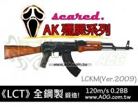 【翔準軍品AOG】《LCT》LCKM(Ver.2009) 《 免運費》電槍 BB槍 鋼製+實木 殭屍版 電動槍 初速160