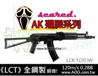 【翔準軍品AOG】《LCT》LCK105 NV 《 免運費》鋼製+實木 摳摳樂最佳極品 殭屍版 電動槍 初速160