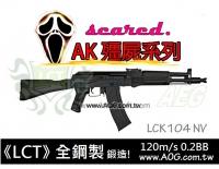 【翔準軍品AOG】《LCT》LCK104 NV《 免運費》鋼製電動槍+實木 BB槍 AK 殭屍版 電動槍 初速160
