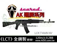 【翔準軍品AOG】《LCT》LCK74MN NV《免運費+保固》鋼製+實木 AK 專業包 殭屍版 電動槍 初速160