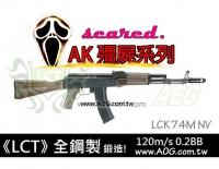 【翔準軍品AOG】《LCT》LCK74M NV《免運費+保固》鋼製電動槍+實木 AK 殭屍版 電動槍 初速160