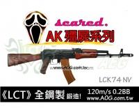 【翔準軍品AOG】《LCT》LCK74 NV《 免運費》鋼製+實木AK 殭屍版 電動槍 初速160