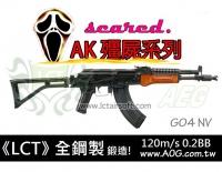 【翔準軍品AOG】《LCT》G04 NV 《 免運費》鋼製 AK 殭屍版 電動槍 初速160
