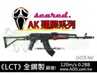 【翔準軍品AOG】《LCT》G03 NV《 免運費+保固》鋼製電動槍 AK 殭屍版 電動槍 初速160