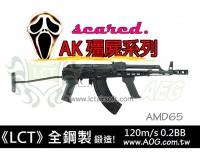 【翔準軍品AOG】《LCT》AMD65 鋼製電動槍 殭屍版 電動槍 初速160 專業包