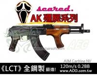 【翔準軍品AOG】《LCT》AIM 《免運費+保固》鋼製頂級款 AK 殭屍版 電動槍 初速160