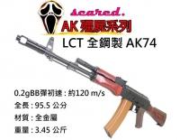 【翔準軍品AOG】《LCT》 全鋼製 AK74 電動槍 實木耐用【免運費+保固】殭屍版 電動槍 初速160