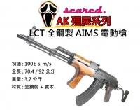 【翔準軍品AOG】《LCT》全鋼製 LCT AIMS 電動槍 實木耐用【免運費+保固】殭屍版 電動槍 初速160