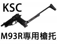 【翔準軍品AOG】KSC M93R專用槍托 戰術 槍托 後托 電動槍 瓦斯槍 周邊套件 D-01-064-1