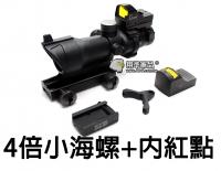 【翔準軍品AOG】4倍小海螺 內紅點  瞄準鏡 快瞄 電槍 氣槍 GBB 瓦斯槍 B02064