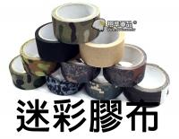 【翔準軍品AOG】迷彩膠布 膠帶 偽裝 多用途 隱藏 軍規 外觀 仿生 補洞 狩獵 DIY LG043