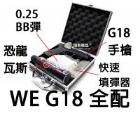【翔準軍品AOG】超低價 WE G18 全配 瓦斯 填彈器 瓦斯槍 鋁箱 入門款 通通一起賣!!